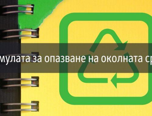 Формулата за опазване на околната среда – Refuse/Reduse/Reuse/Recycle – 4R