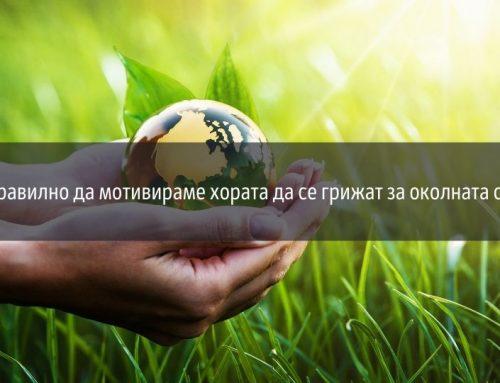 Как да мотивираме хората да се грижат за Земята
